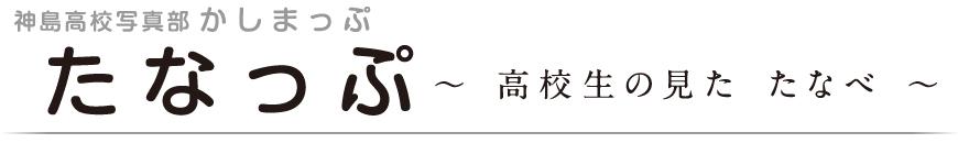 和歌山県立神島高等学校