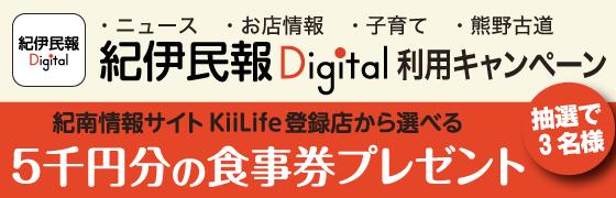 紀伊民報Digital